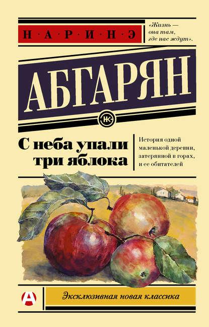 Наринэ Абгарян. С неба упали три яблока