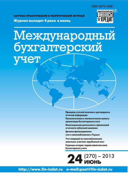 Международный бухгалтерский учет № 24 (270) 2013
