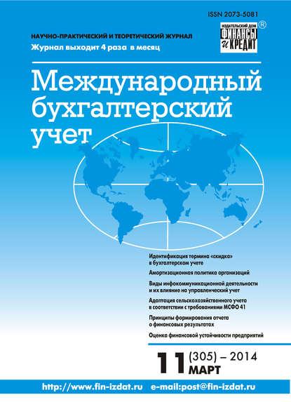 Группа авторов Международный бухгалтерский учет № 11 (305) 2014