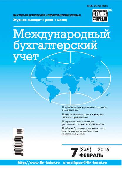 Группа авторов Международный бухгалтерский учет № 7 (349) 2015 о в мкртычев проблемы учета нелинейности в теории сейсмостойкости гипотезы и заблуждения