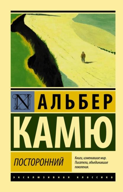Альбер Камю. Посторонний