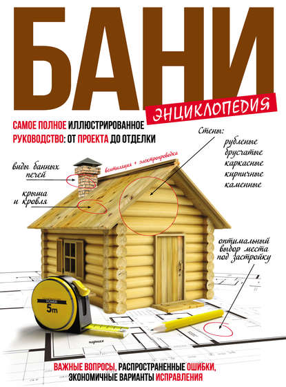 Энциклопедия бани. Самое полное иллюстрированное руководство: