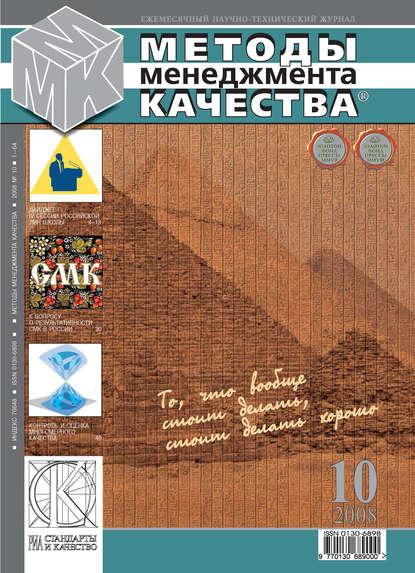 Группа авторов Методы менеджмента качества № 10 2008 группа авторов методы менеджмента качества 8 2008
