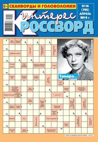 Интерес-Кроссворд 16-2014