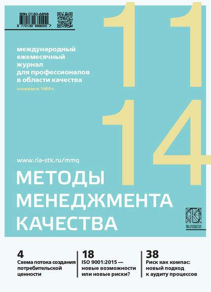 Методы менеджмента качества № 11 2014
