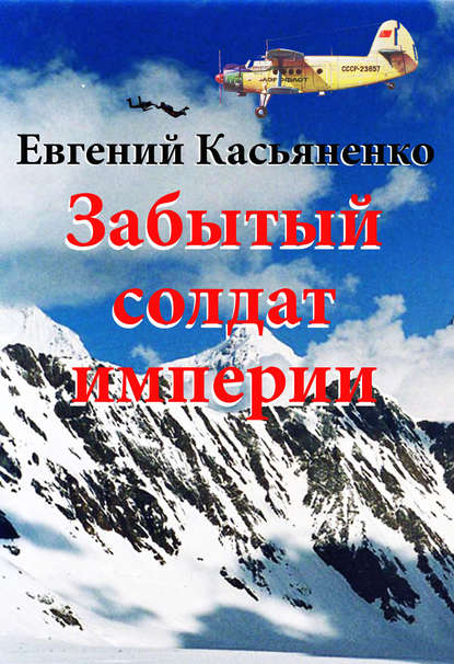 Евгений Касьяненко Забытый солдат империи евгений касьяненко остров императора