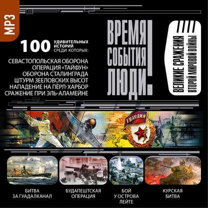 Сборник Великие сражения Второй мировой войны