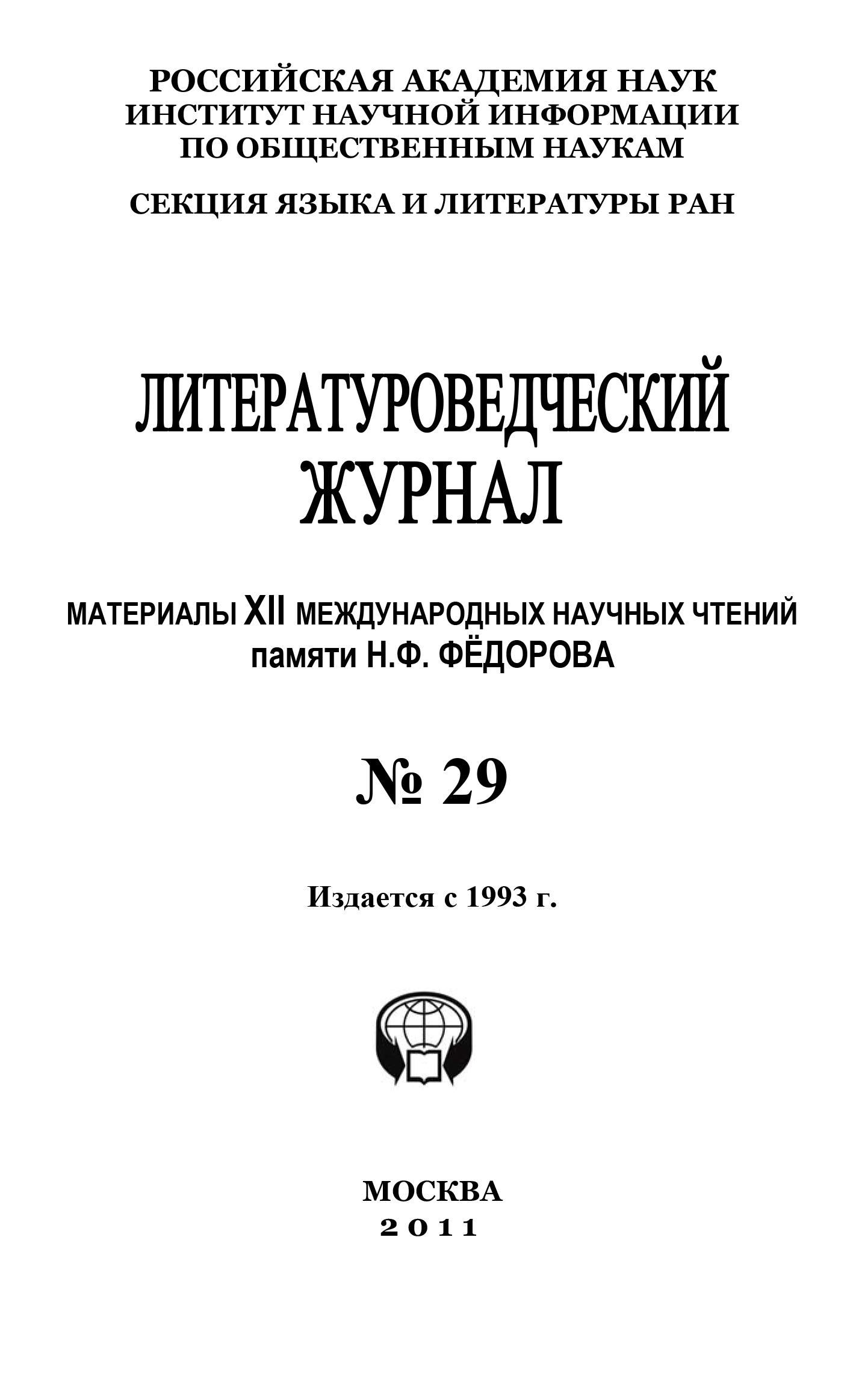 Литературоведческий журнал № 29: Материалы XII Международных научных чтений памяти Н. Ф. Фёдорова