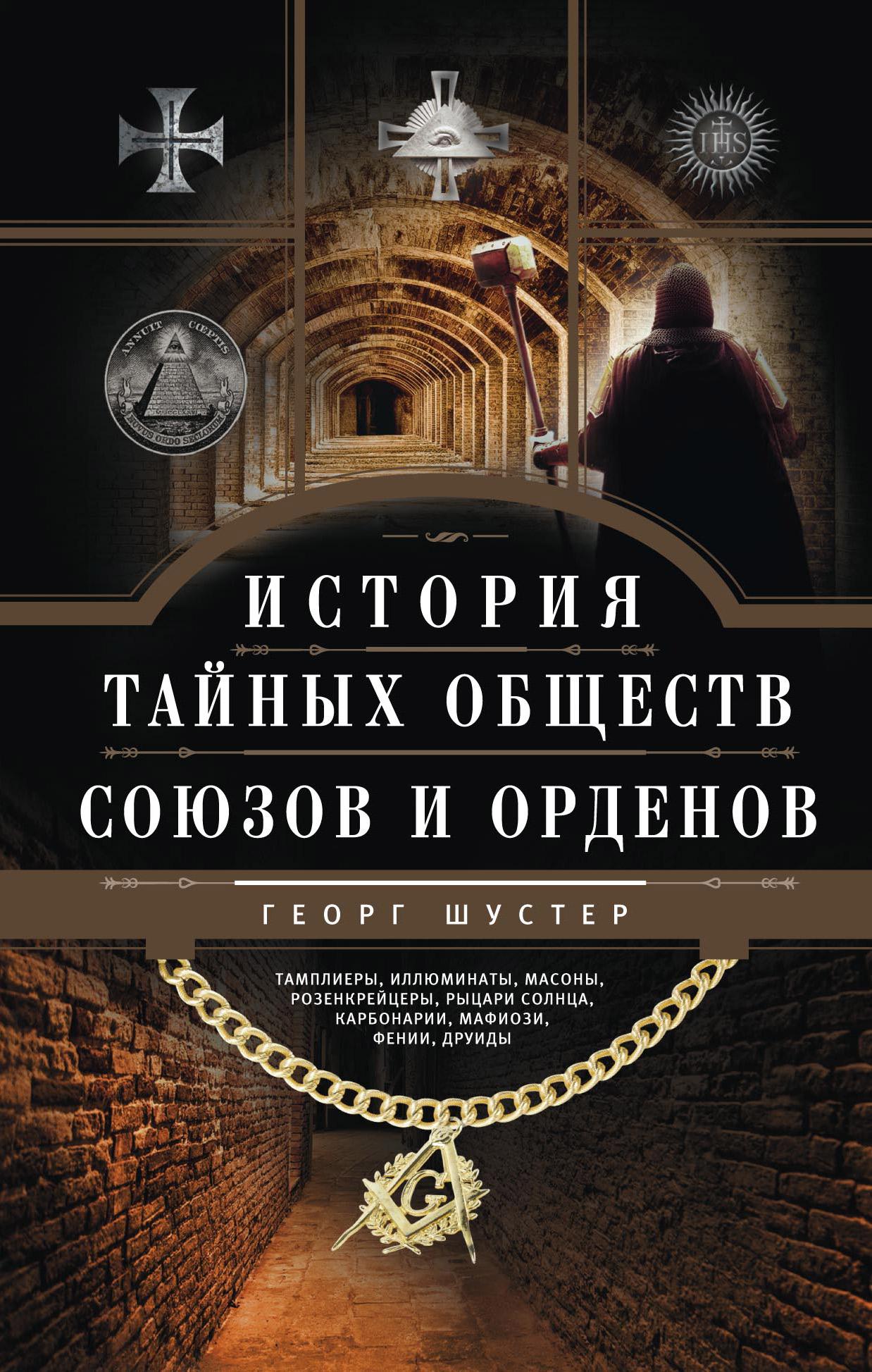 История тайных обществ, союзов и орденов