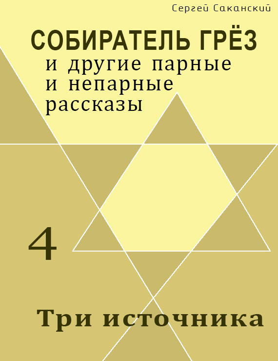 Три источника (сборник)
