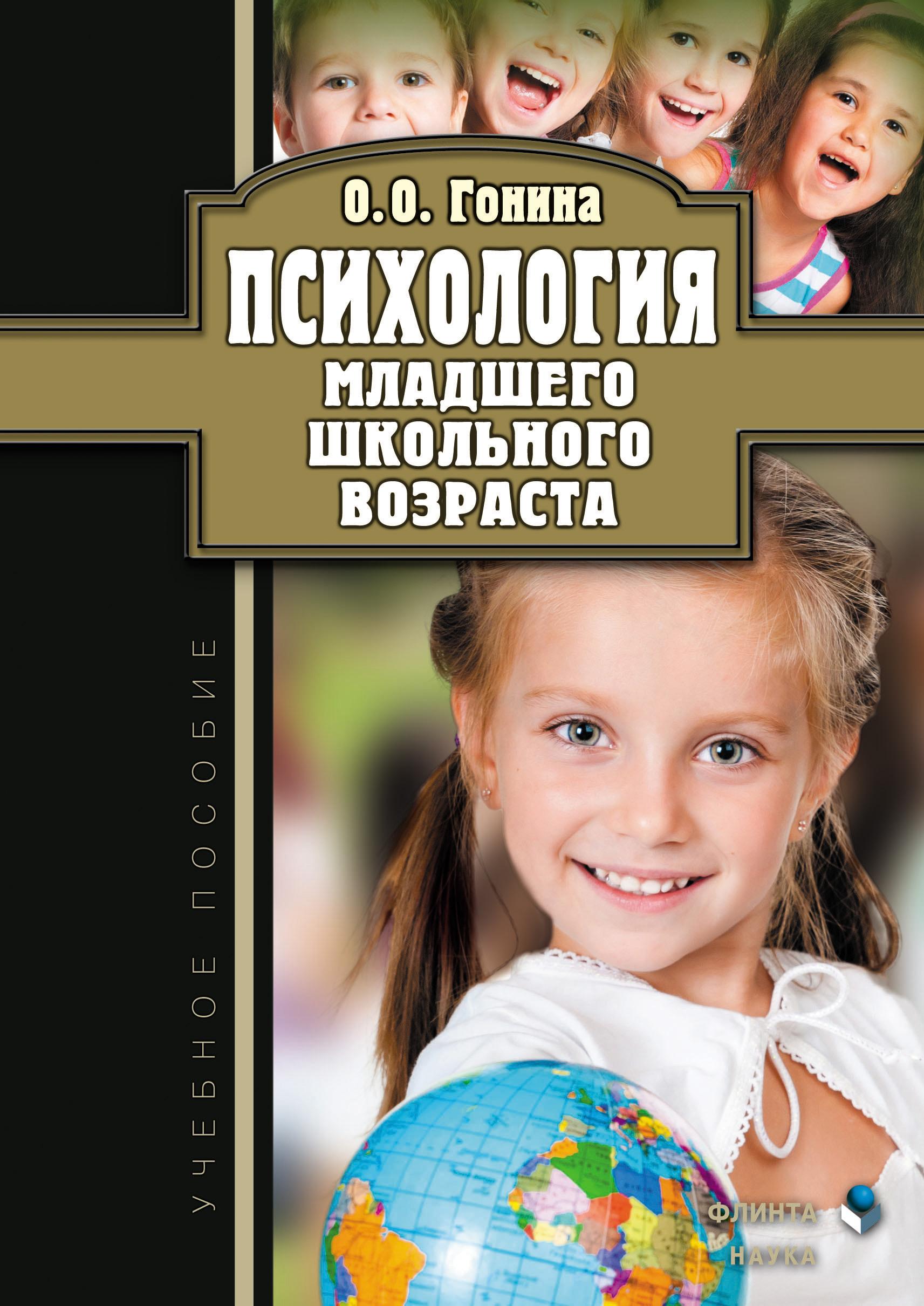 Психология младшего школьного возраста. Учебное пособие