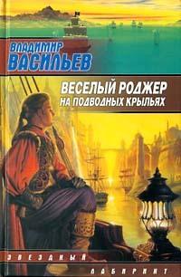 Весёлый Роджер на подводных крыльях (сборник)