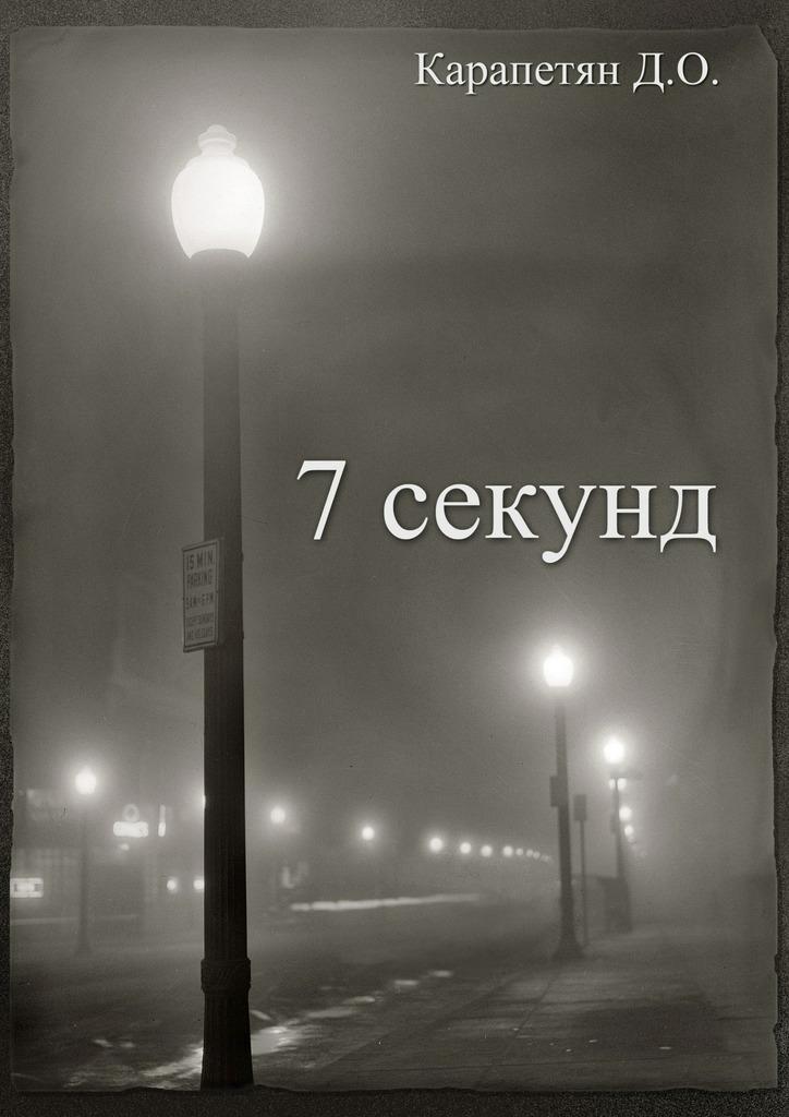 7секунд
