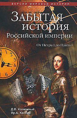 Забытая история Российской империи. От Петра I до Павла I