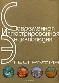 Энциклопедия «География». Часть 1. А – Л (с иллюстрациями)