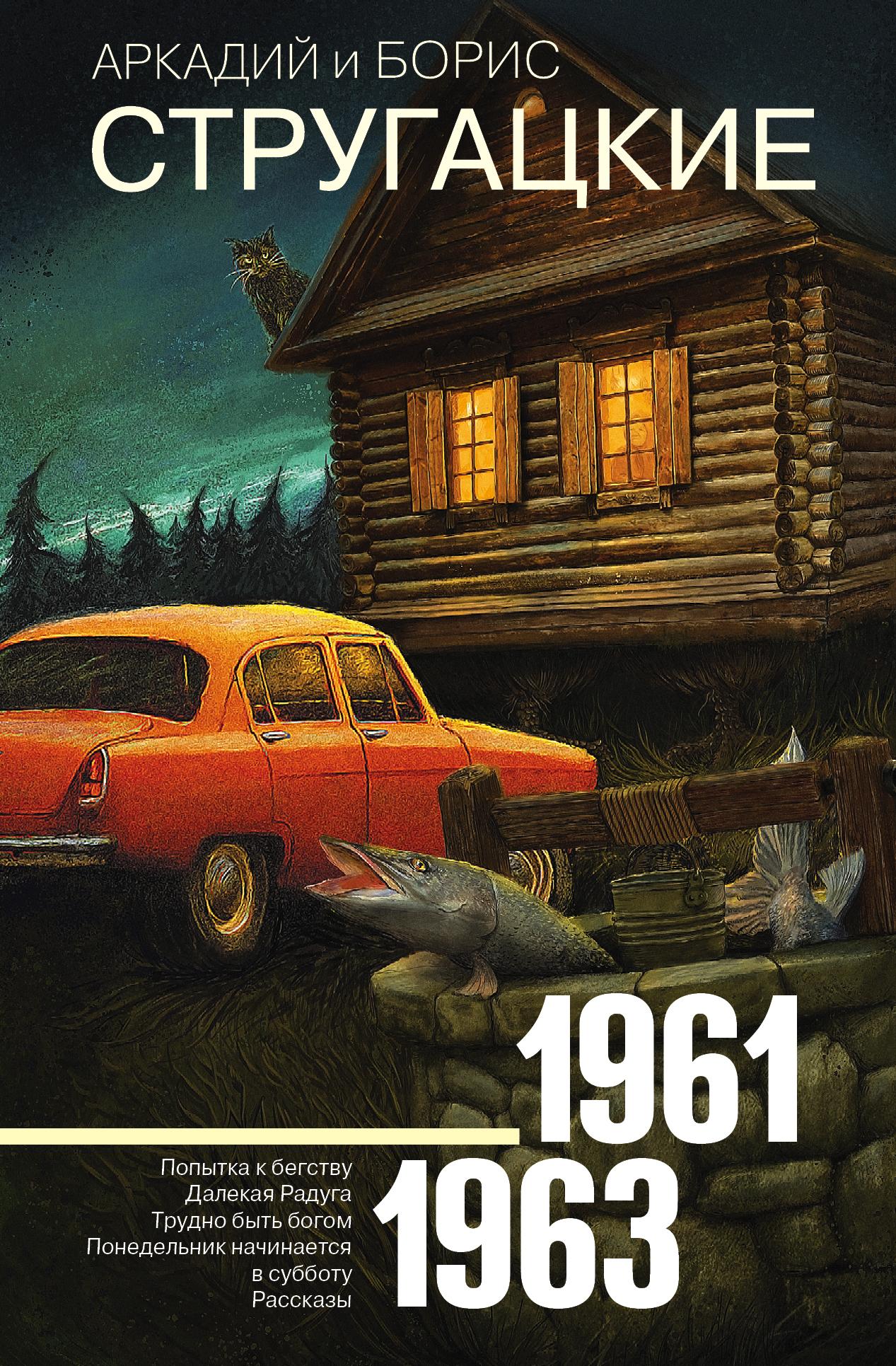 Собрание сочинений. Том 3. 1961–1963