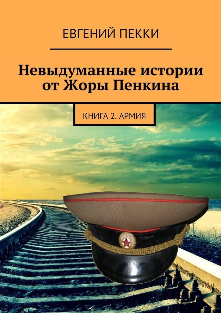 Невыдуманные истории отЖоры Пенкина