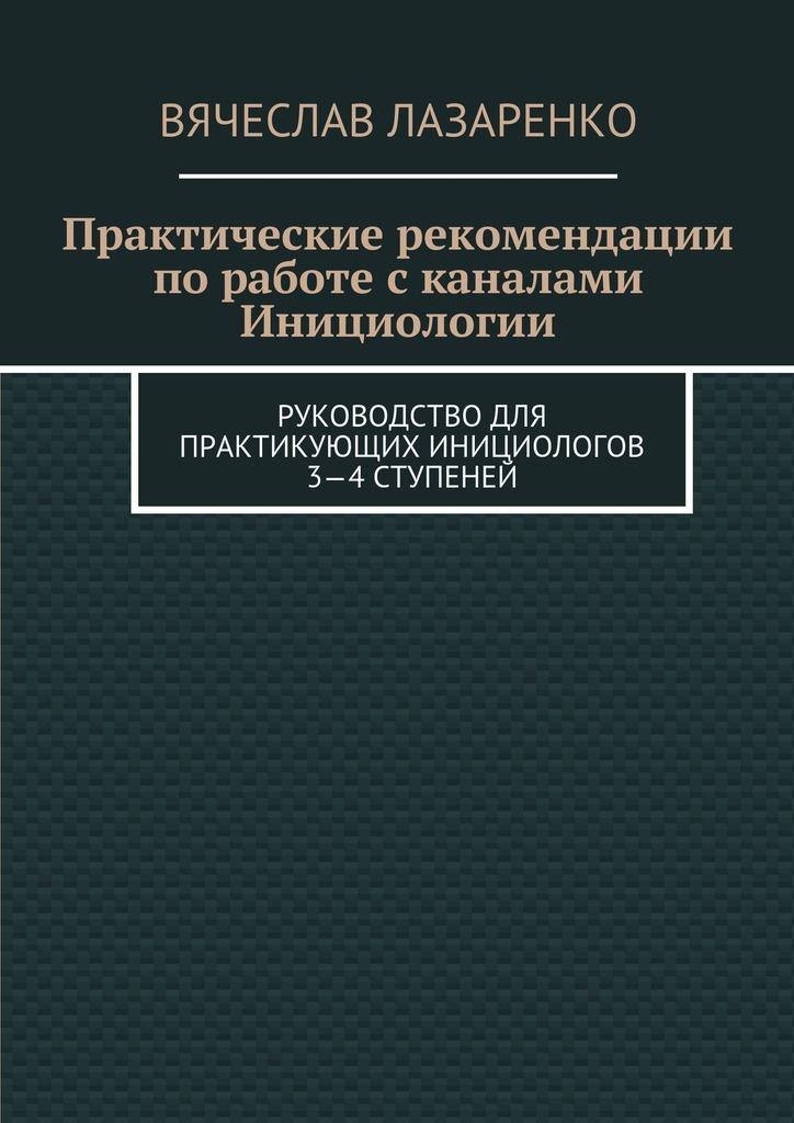 Практические рекомендации поработе сканалами инициологии