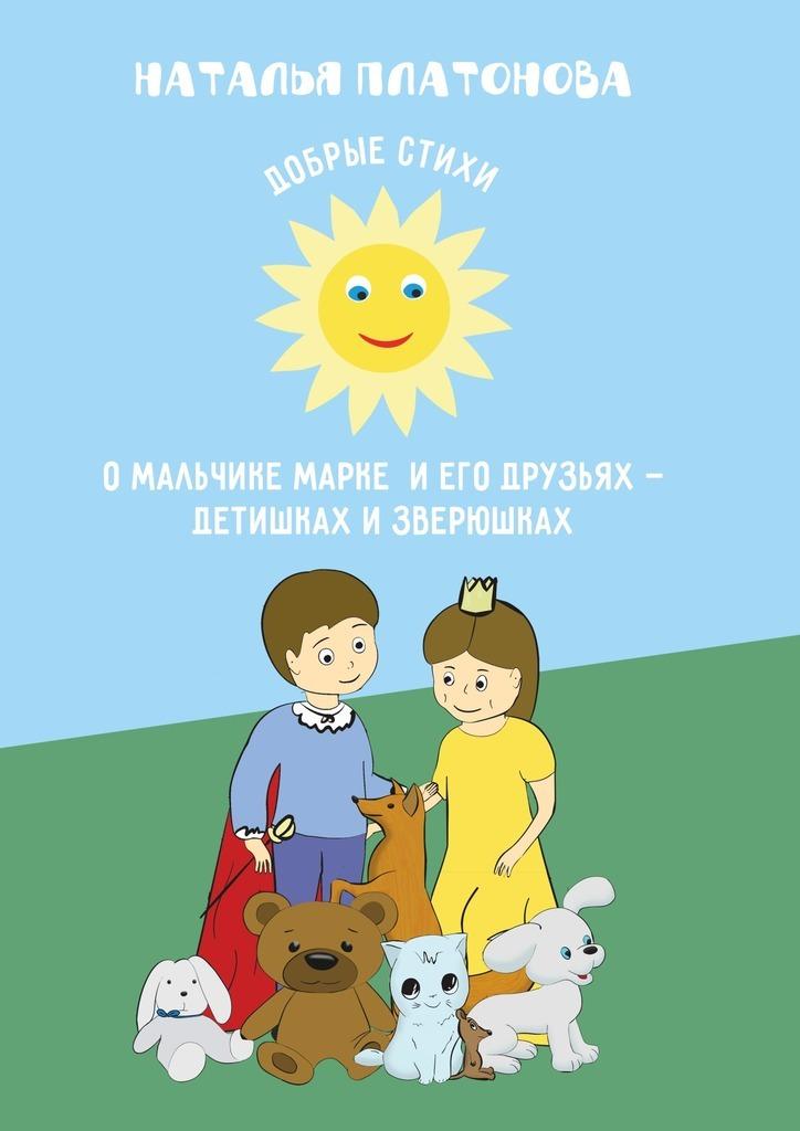 Добрые стихи омальчике Марке иего друзьях– детишках изверюшках
