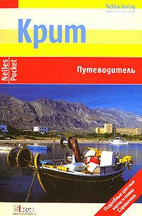 Крит. Путеводитель
