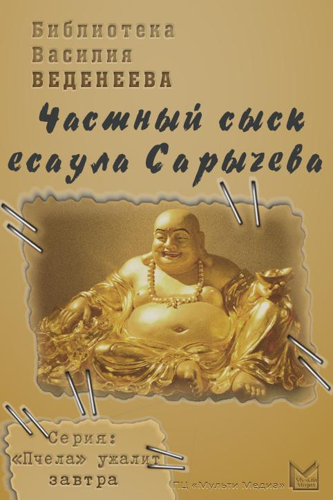 Частный сыск есаула Сарычева
