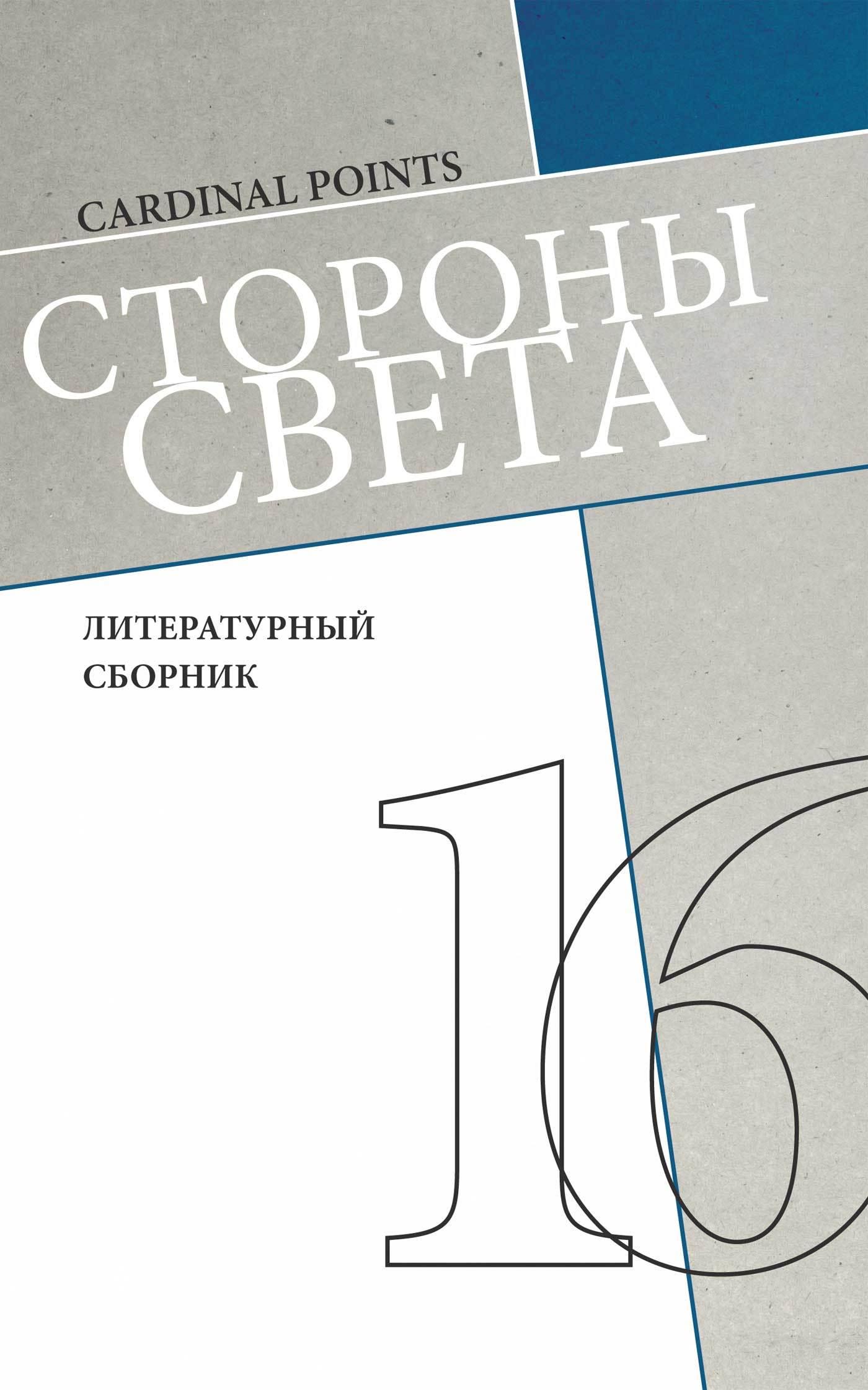 Стороны света (литературный сборник №16)