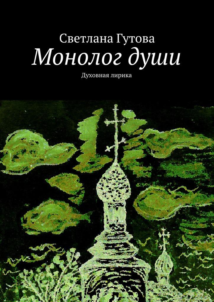 Монологдуши. Духовная лирика