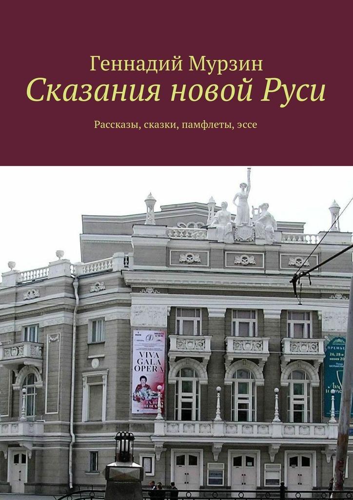 Сказания новой Руси. Рассказы, сказки, памфлеты, эссе
