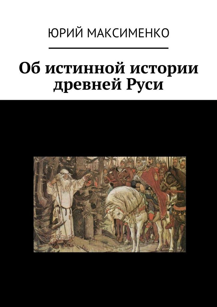 Об истинной истории древней Руси