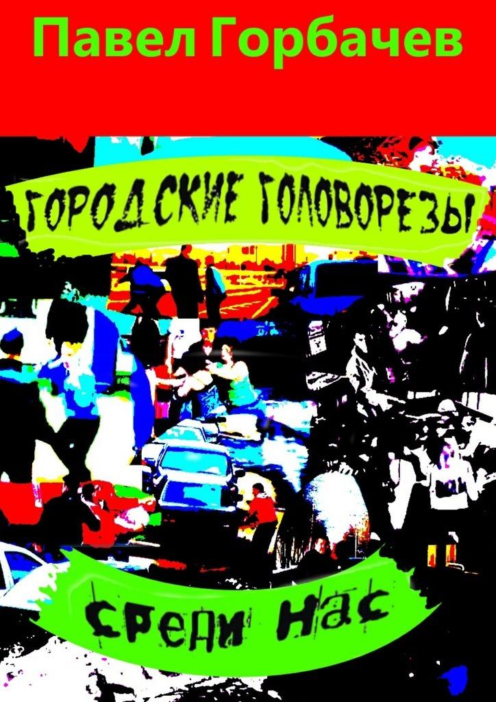 Городские головорезы срединас