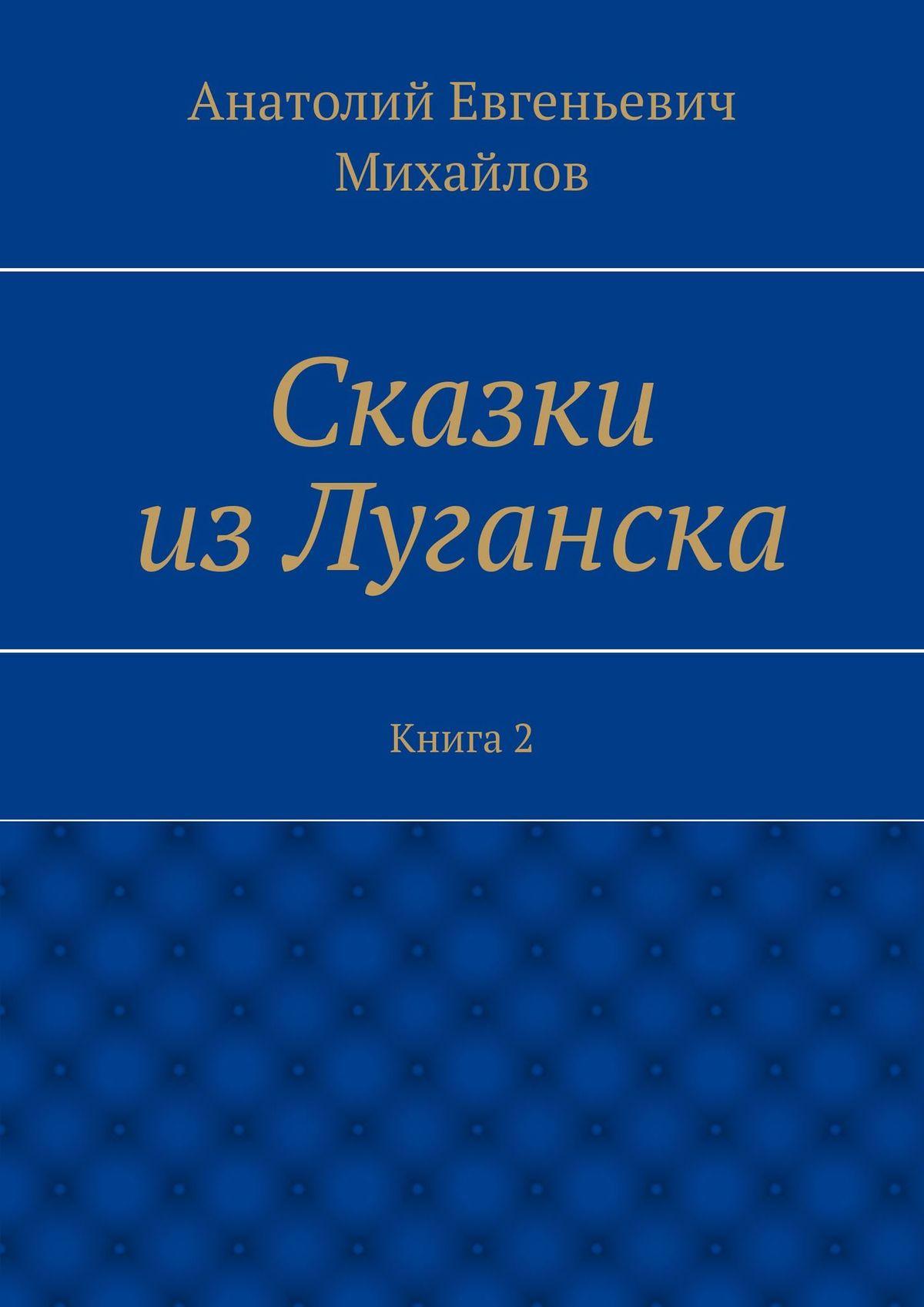 Сказки изЛуганска. Книга 2
