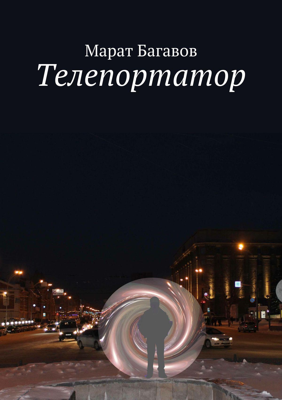 Телепортатор