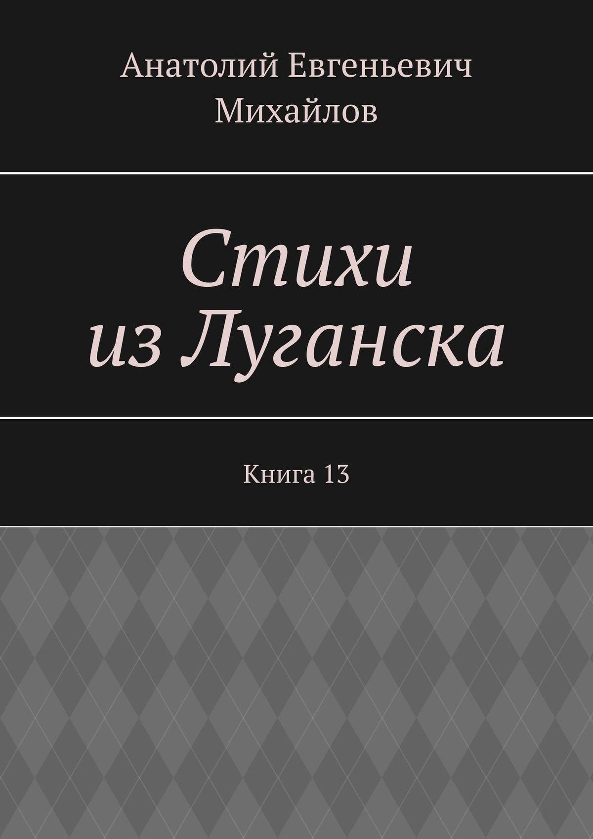 Стихи из Луганска. Книга 13