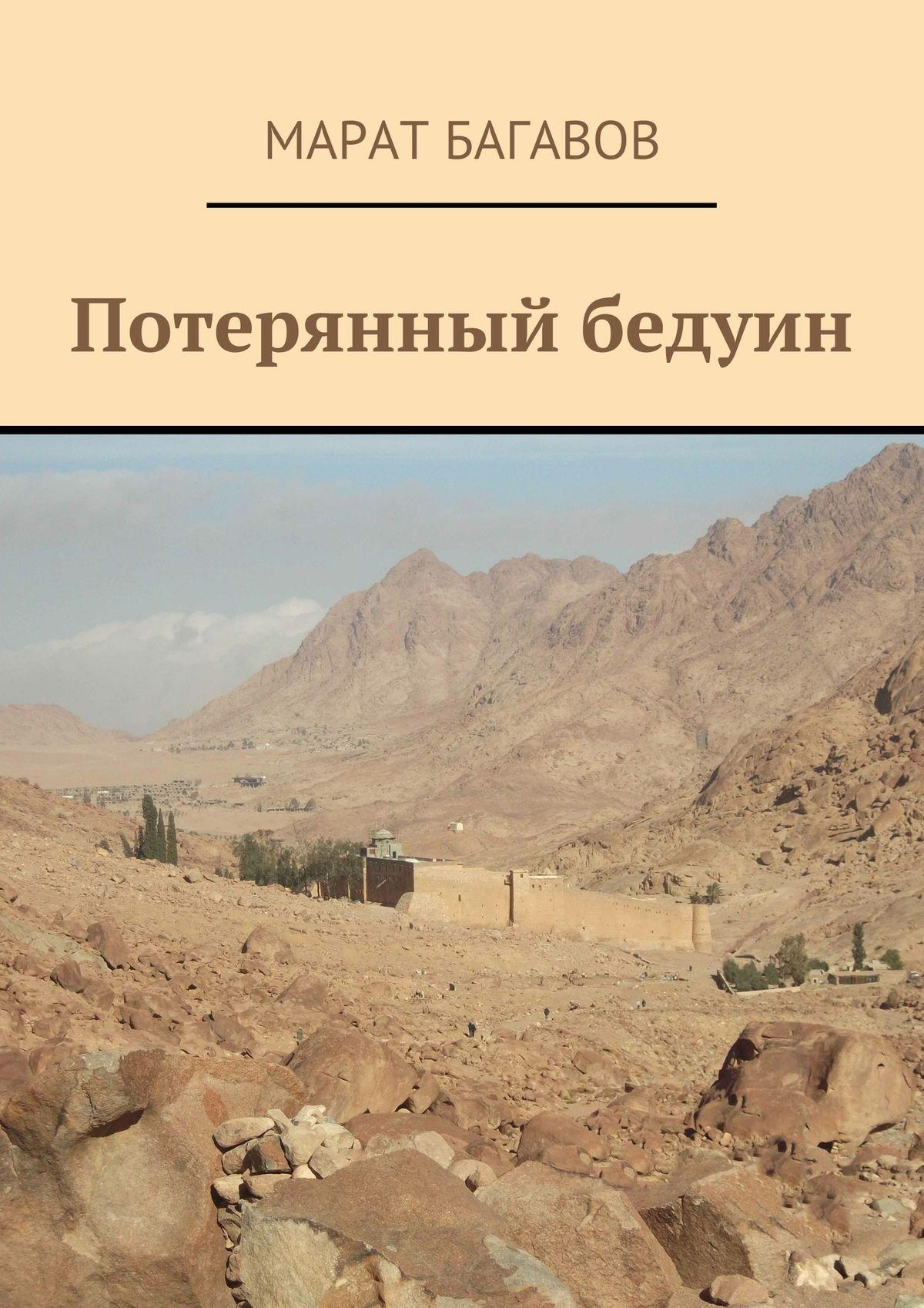 Потерянный бедуин