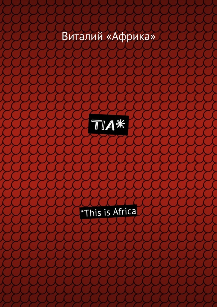 TIA*. *This is Africa