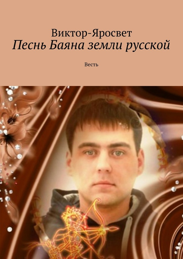 Песнь Баяна земли русской. Весть