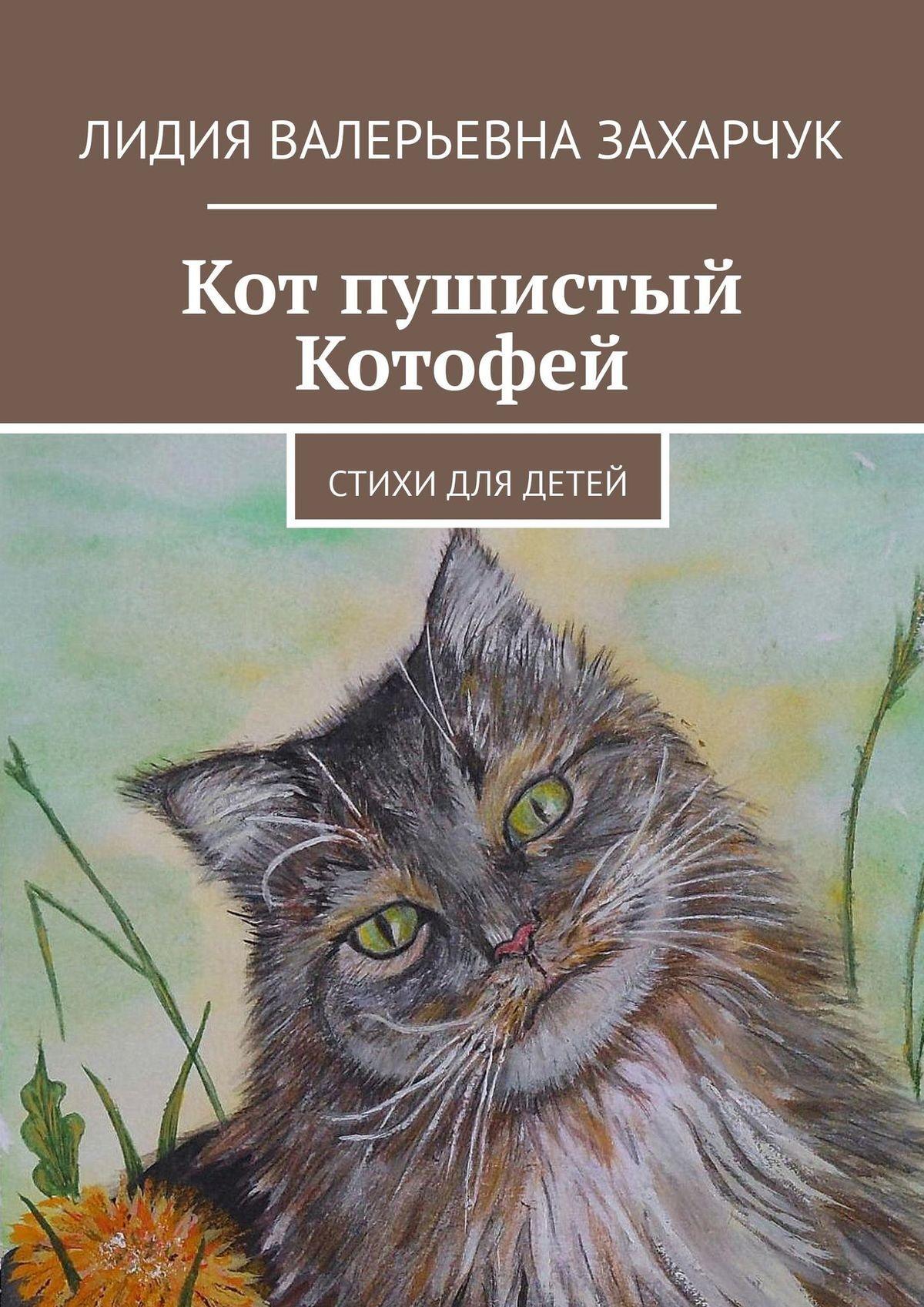 Кот пушистый Котофей. Стихи для детей