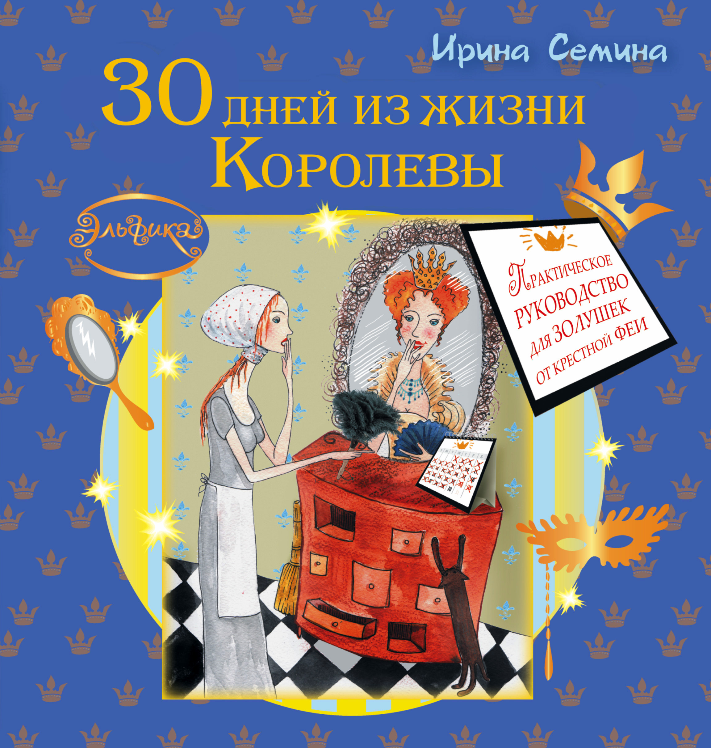 30 дней из жизни королевы. Практическое руководство для Золушек от Крестной Феи