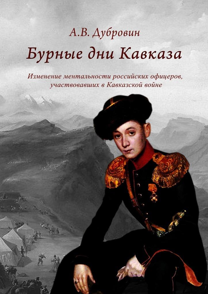 Бурные дни Кавказа. Изменение ментальности российских офицеров, участвовавших в Кавказской войне