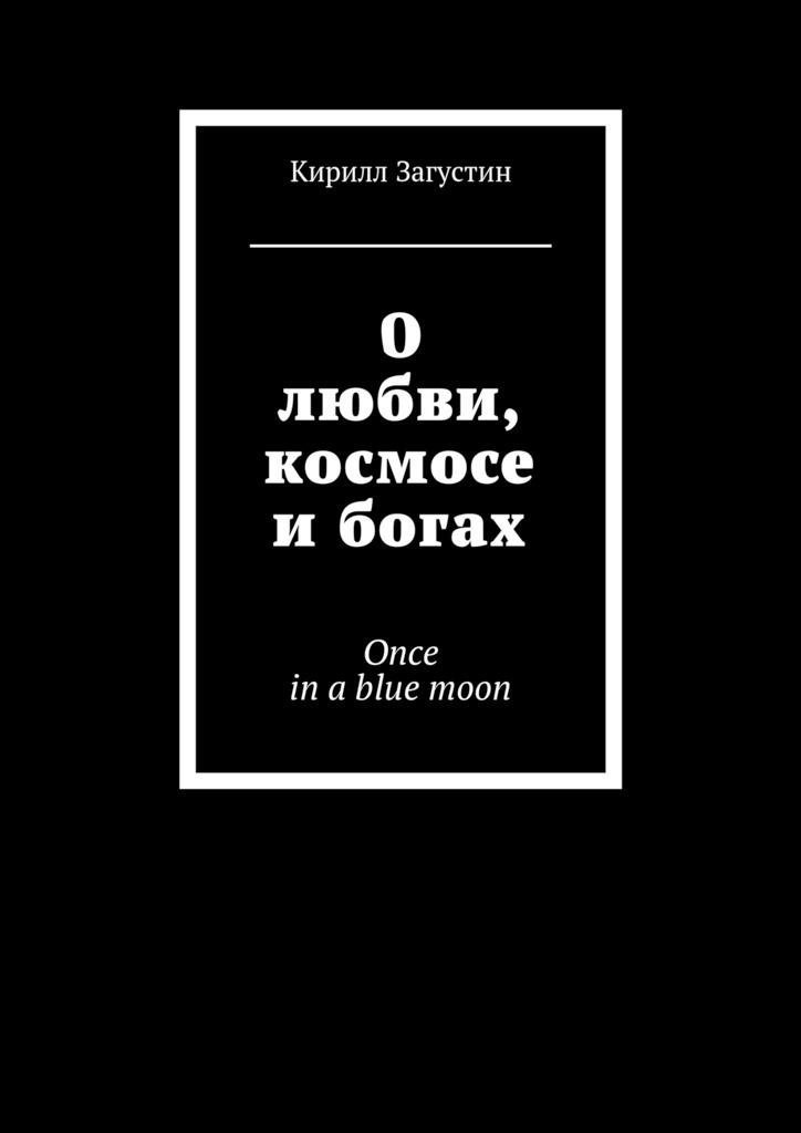 О любви, космосе и богах. Once inabluemoon