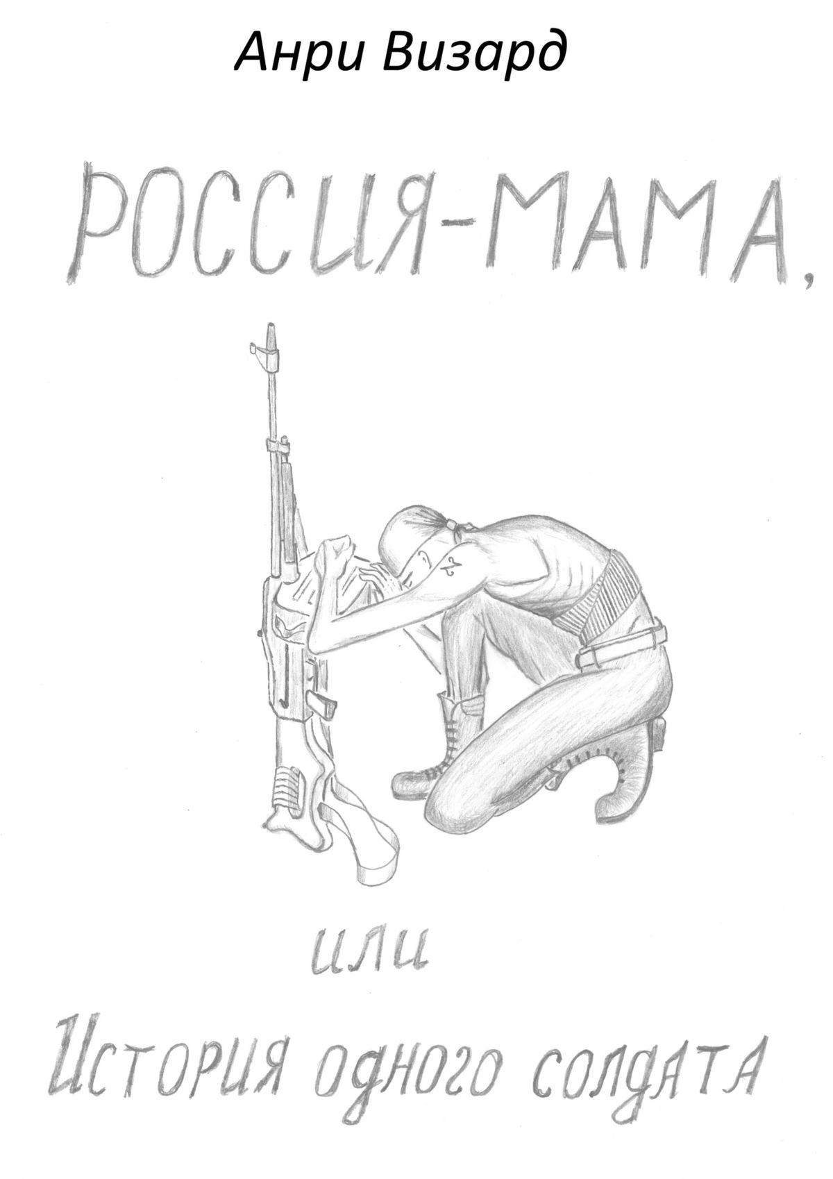 Россия-мама, или История одного солдата. Повесть