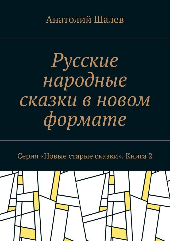 Русские народные сказки вновом формате. Серия «Новые старые сказки». Книга2