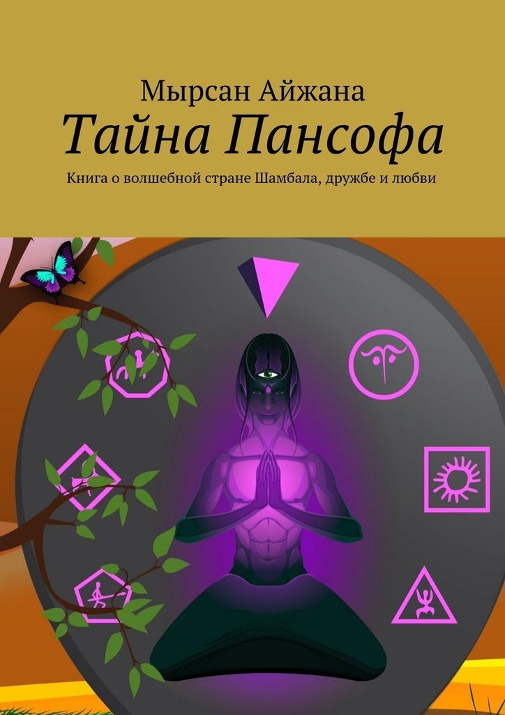 Тайна Пансофа. Книга о волшебной стране Шамбала, дружбе и любви