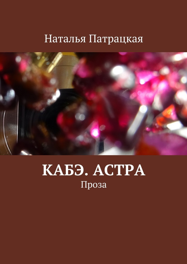 Кабэ. Астра. Проза