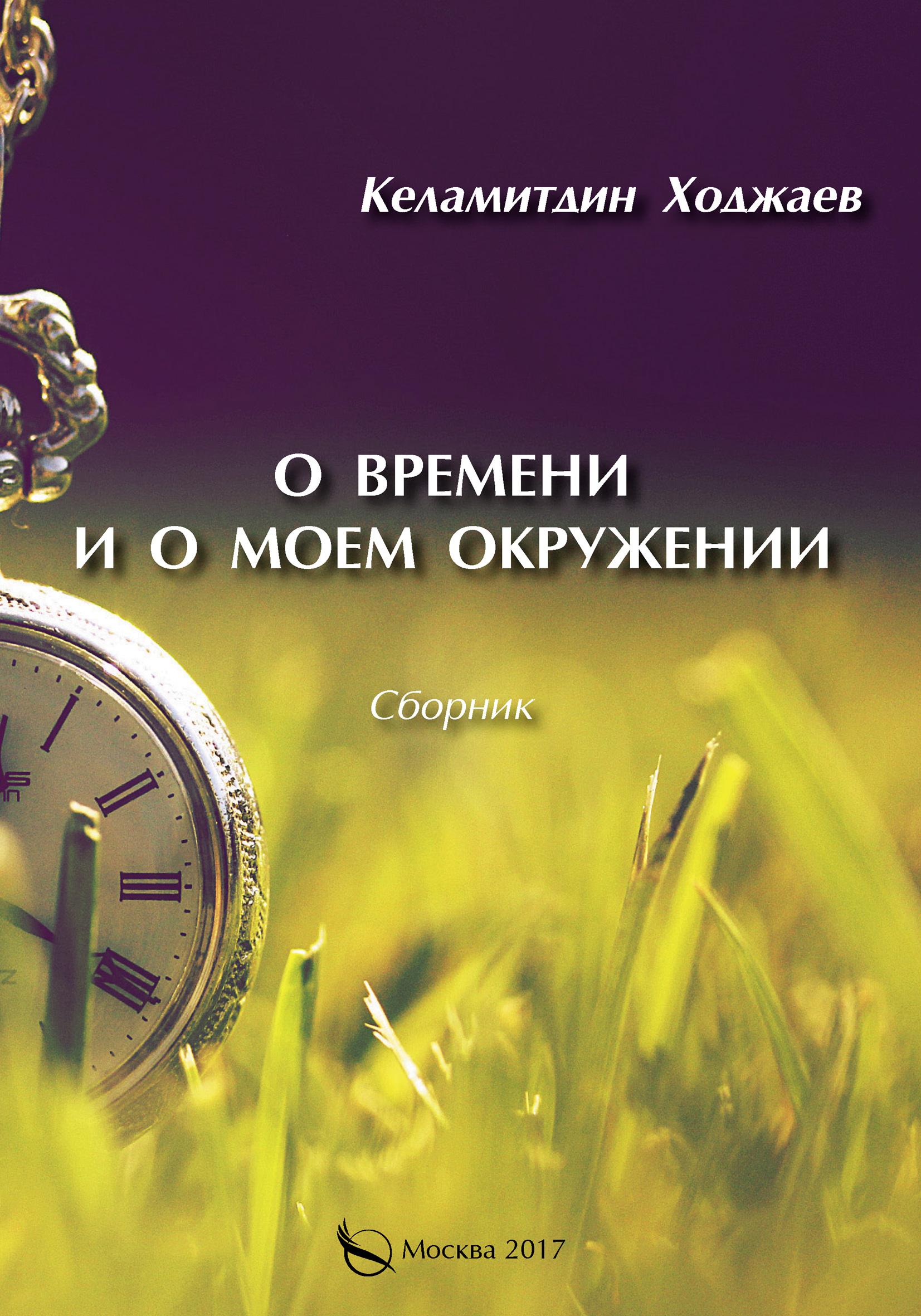 О времени и о моем окружении (сборник)