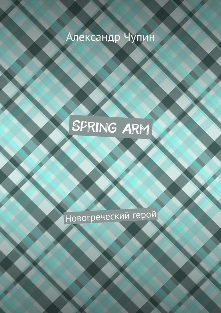 SpringArm. Новогреческий герой