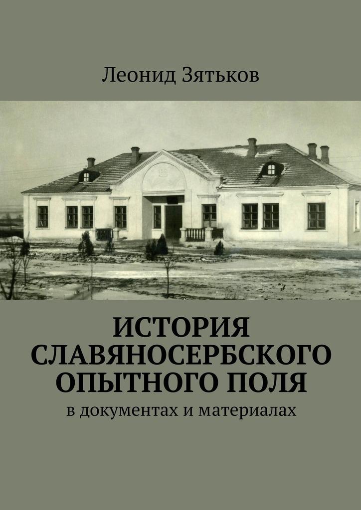 История Славяносербского опытногополя. Вдокументах иматериалах