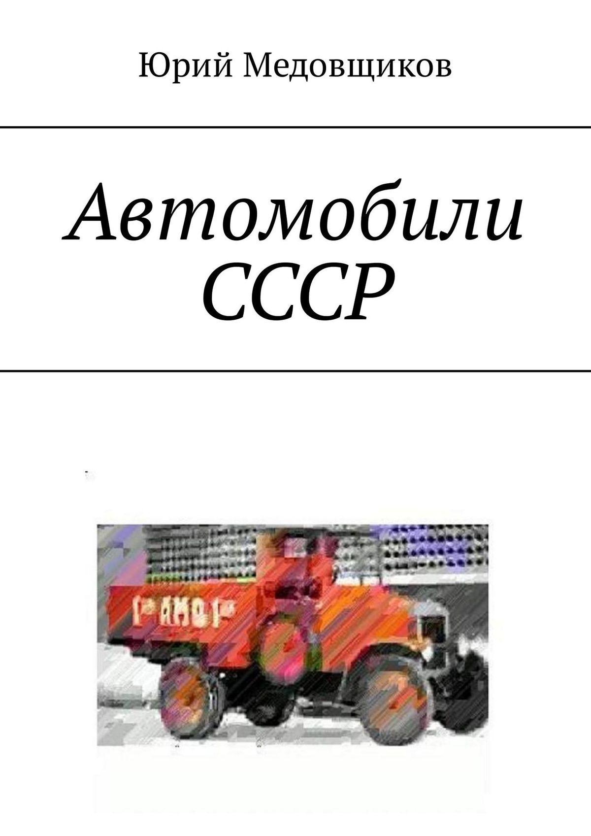АвтомобилиСССР