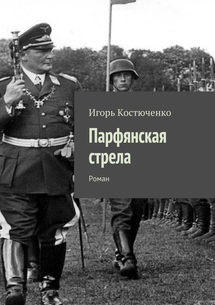 Парфянская стрела. Роман