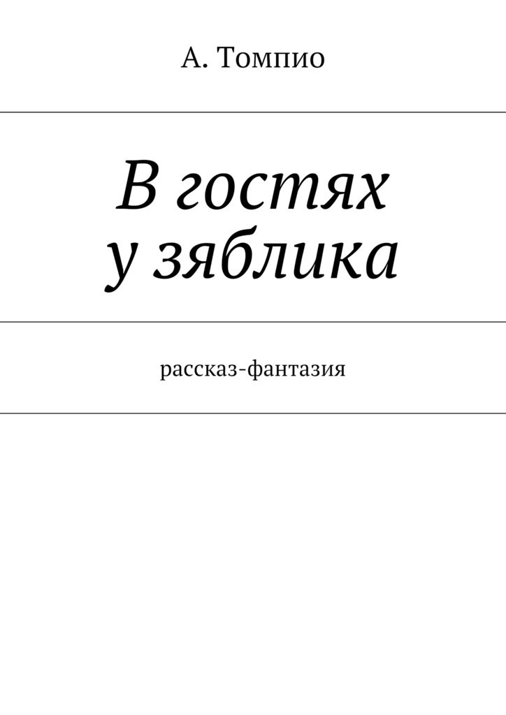 Вгостях узяблика. Рассказ-фантазия